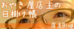 信州おやき専門店【ふきっこおやき】の店主ブログ