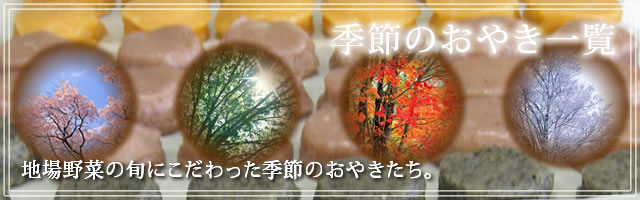 ふきっ子おやきの季節のおやき年間一覧