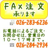 おやきのご注文は電話・ファックスでも承ります