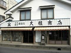 長野県上田市上丸子の味噌